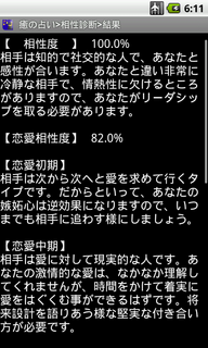 device-2011-07-24-151135.png
